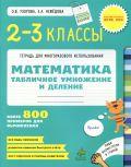 Табличное умножение и деление. Математика. 2-3 класс/Узорова О. В., Нефедова Е. А.