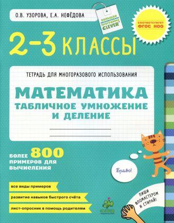 Табличное умножение и деление. Математика. 2-3 класс/Узорова О. В., Нефедова Е. А. Узорова О.В.