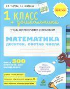 Десяток. Состав числа. Математика. 1 класс и дошкольники/Узорова О. В., Нефедова Е. А.