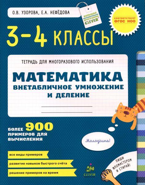 ВНЕтабличное умножение и деление. Математика. 3-4 класс/Узорова О. В., Нефедова Е. А.