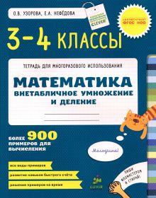 Узорова О.В. - ВНЕтабличное умножение и деление. Математика. 3-4 класс/Узорова О. В., Нефедова Е. А. обложка книги