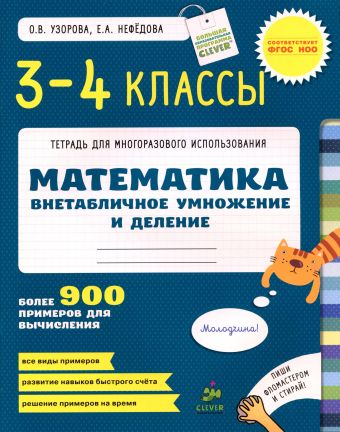 ВНЕтабличное умножение и деление. Математика. 3-4 класс/Узорова О. В., Нефедова Е. А. Узорова О.В.