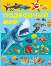 Спектор А.А. - Подводный мир обложка книги