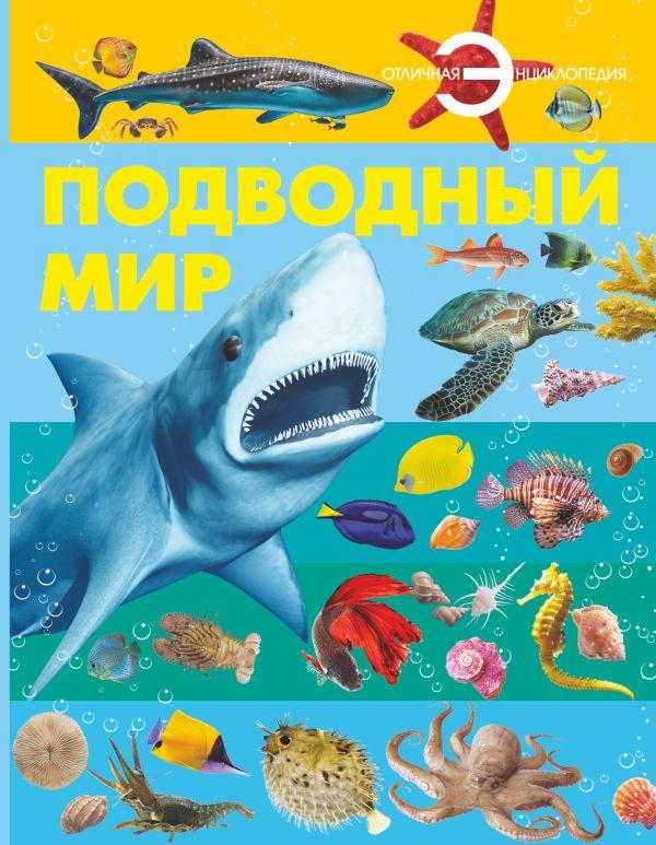 Подводный мир Спектор А.А.