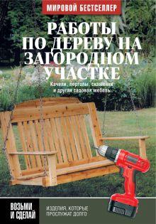 Работы по дереву на загородном участке: качели, перголы, скамейки и другая садовая мебель