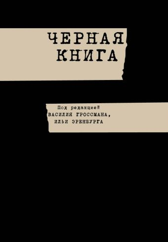 Черная книга Гроссман В., Эренбург И.