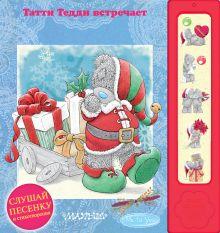 . - Me to You. Татти Тедди встречает Новый год обложка книги