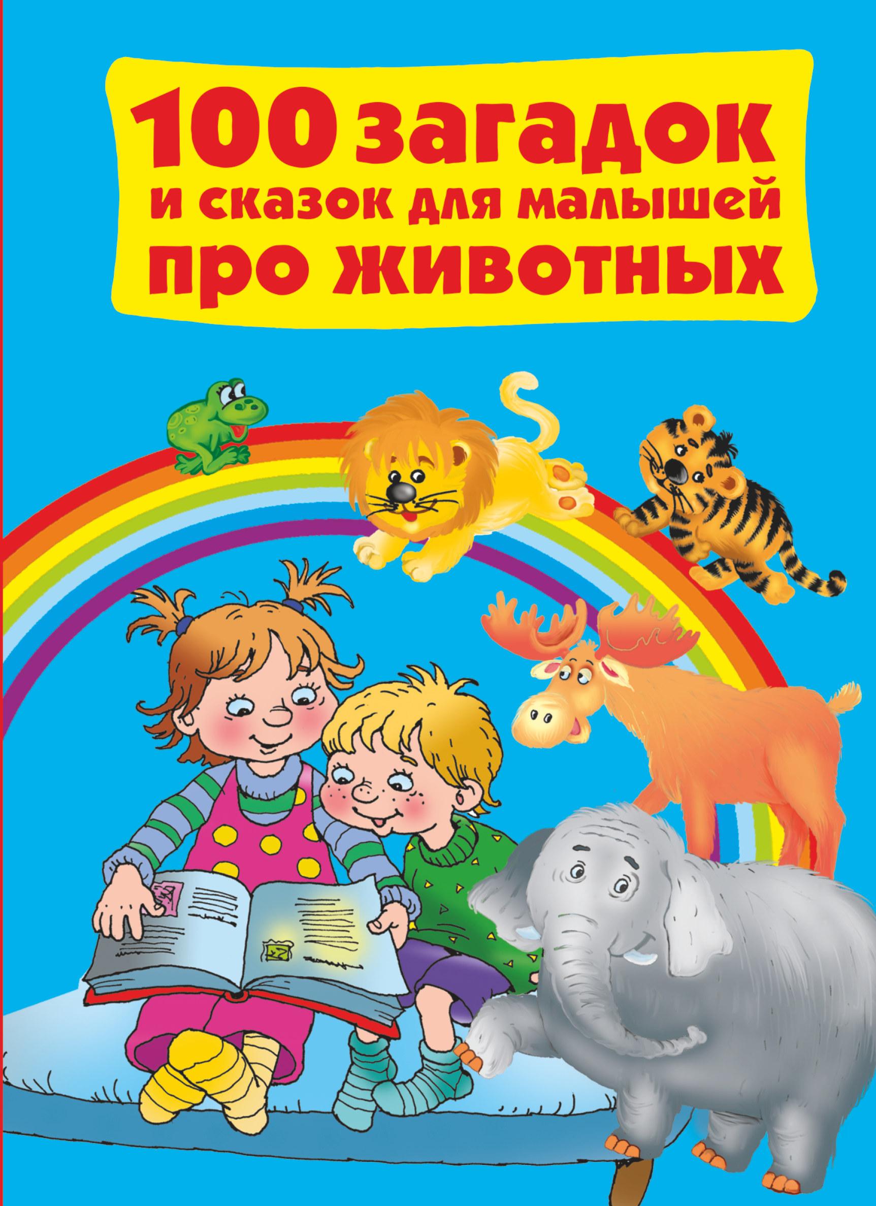100 загадок и сказок для малышей про животных