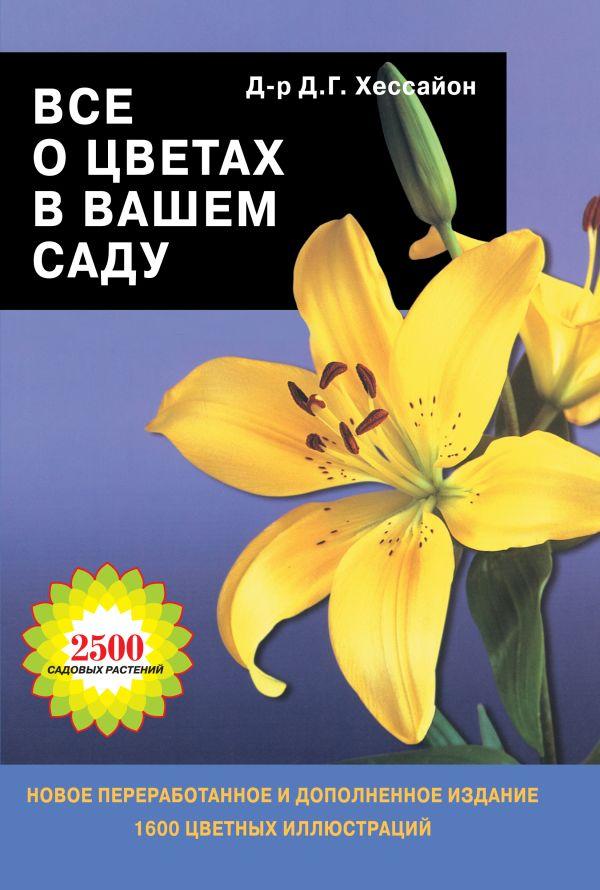 Все о цветах в вашем саду Хессайон Д.Г.