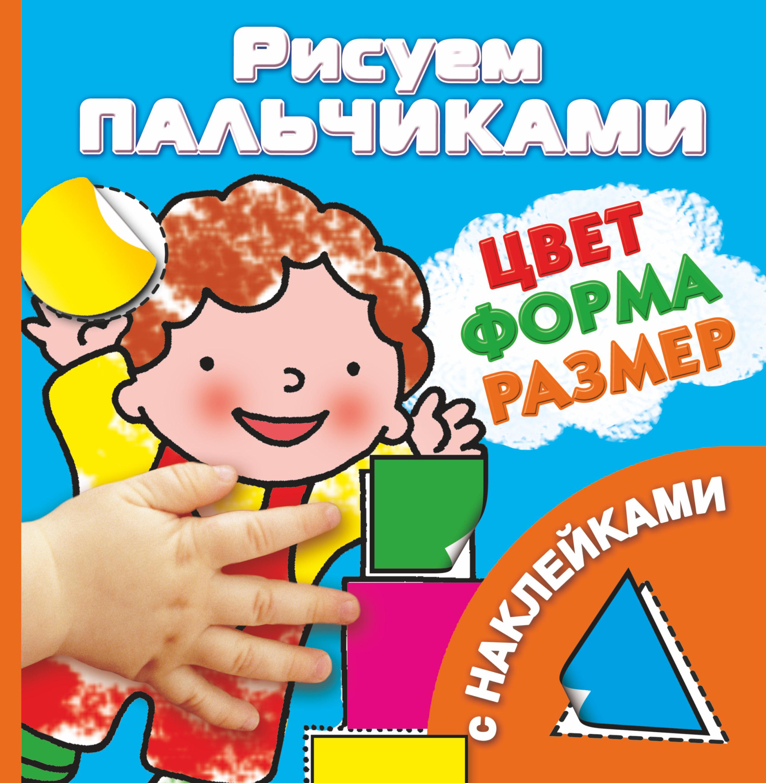 Цвет, формы, размер от book24.ru