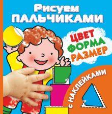 Дмитриева В.Г. - Цвет, формы, размер обложка книги