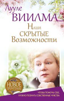 Виилма Л. - Наши скрытые возможности, или Как преуспеть в жизни обложка книги