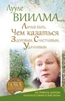 Виилма Л. - Лучше быть, чем казаться здоровым, счастливым, удачливым обложка книги