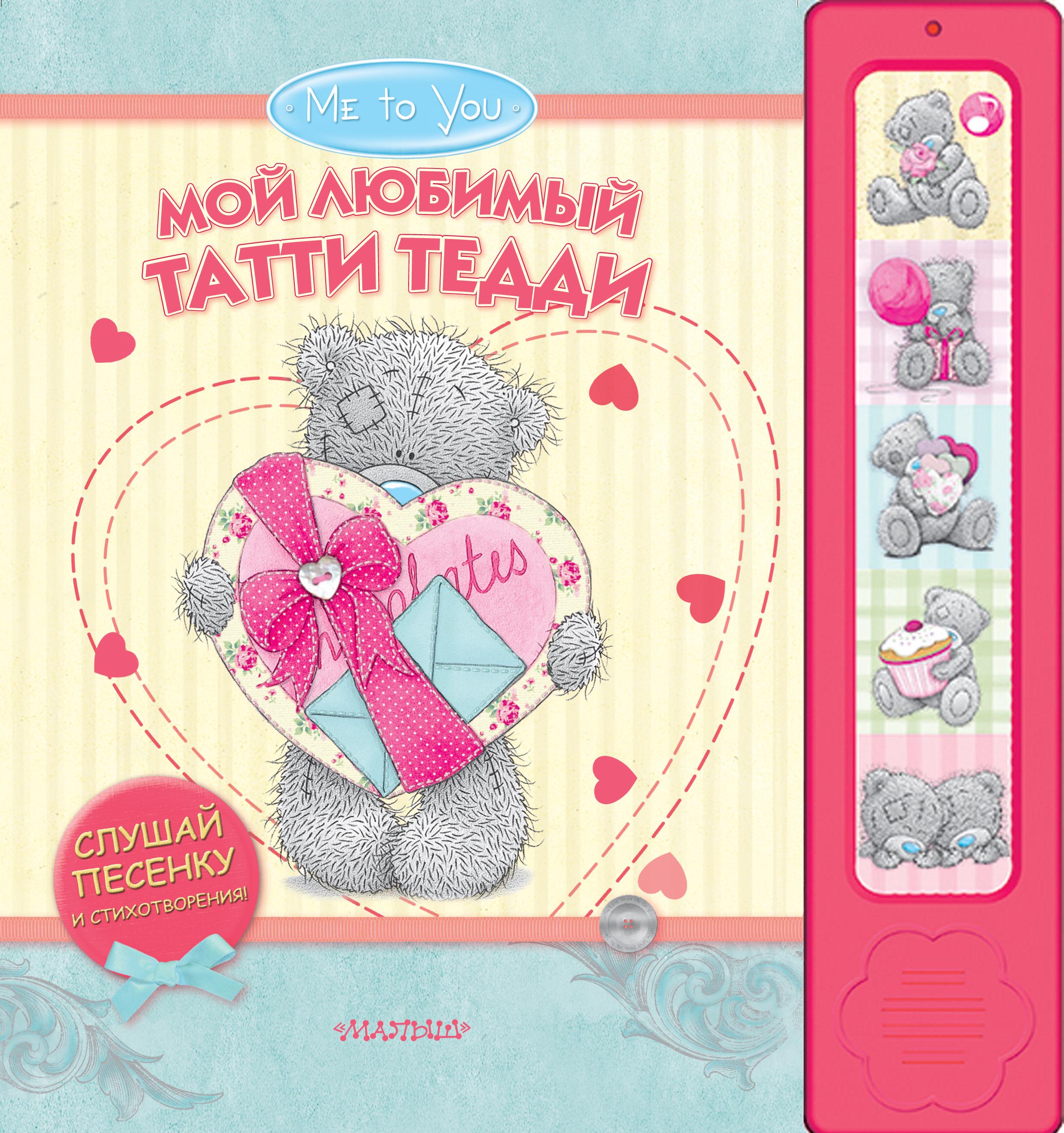 . Me to You. Мой любимый Татти Тедди me to you разноцветная книжка