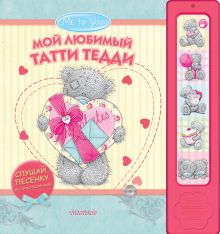 . - Me to You. Мой любимый Татти Тедди обложка книги