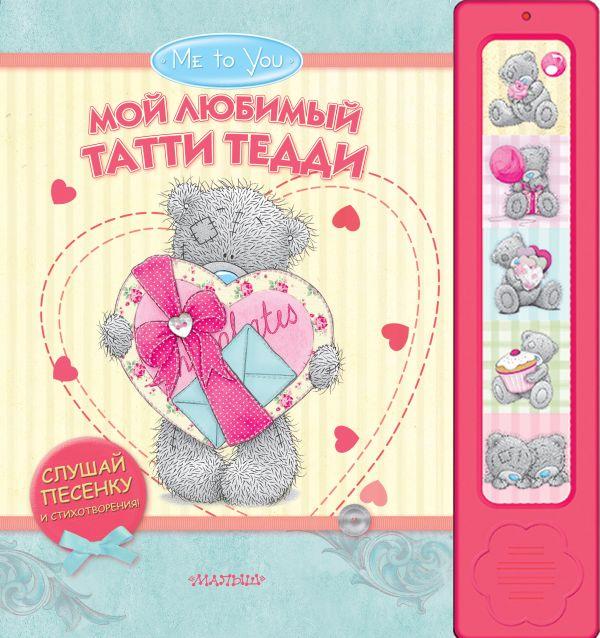 Me to You. Мой любимый Татти Тедди .