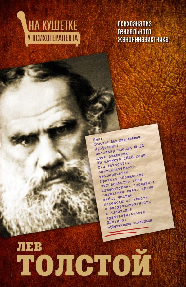 Лев Толстой. Психоанализ гениального женоненавистника Гречко М.Л.