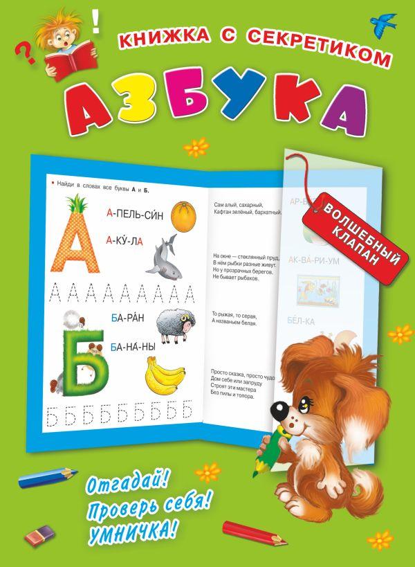 Азбука Дмитриева В.Г.