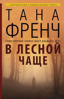 Френч Т. - В лесной чаще обложка книги