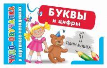 . - Буквы и цифры обложка книги