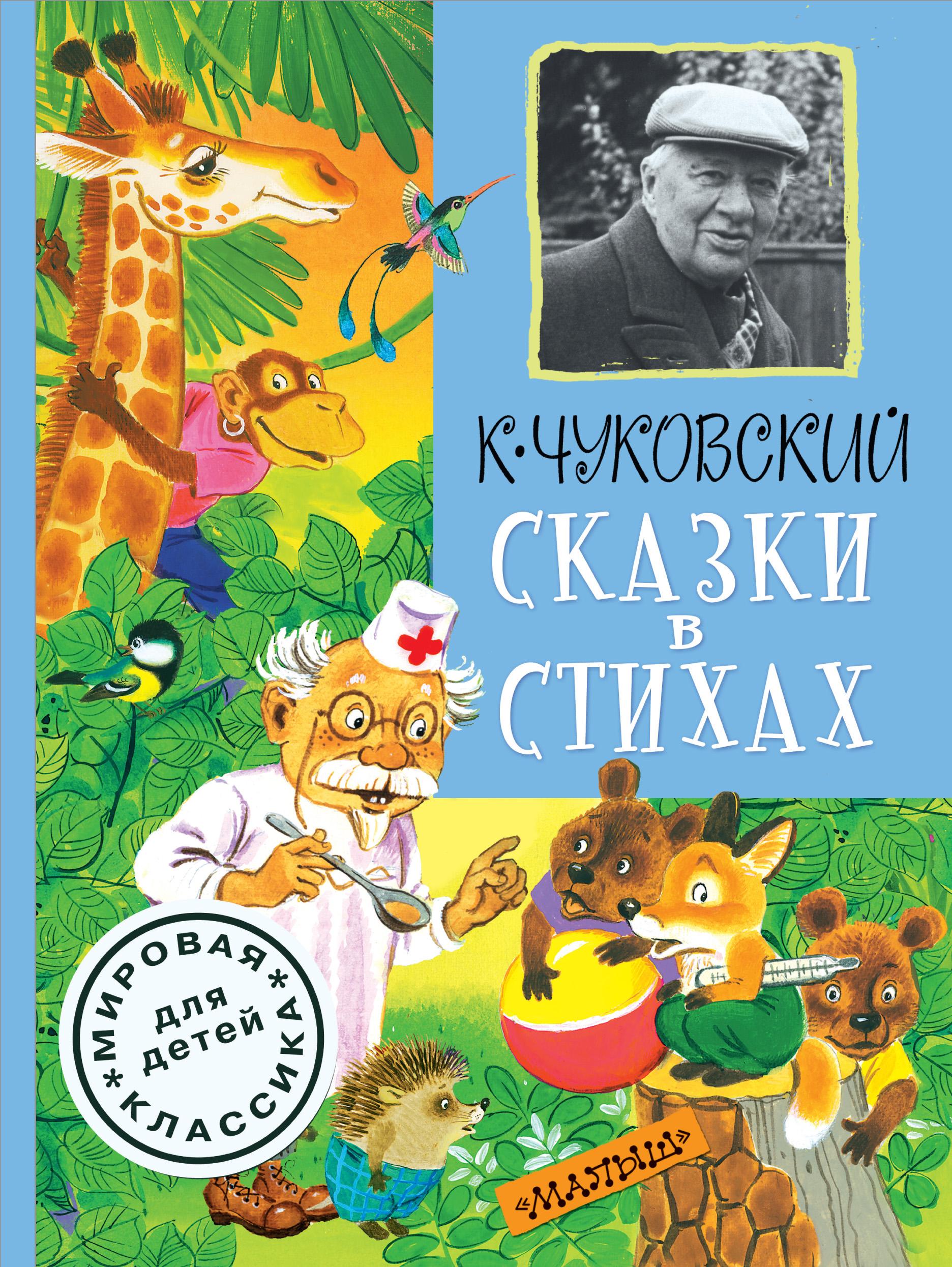 Чуковский К.И. Сказки в стихах любимые сказки в стихах