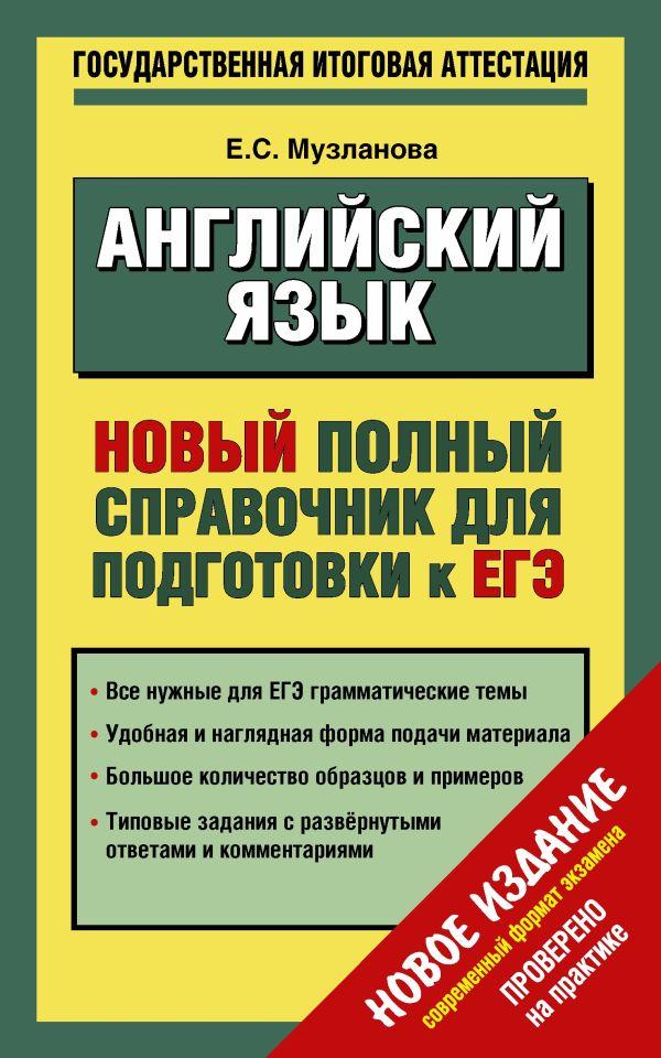 Английский язык. Новый полный справочник для подготовки к ЕГЭ. 11 класс Музланова Е.С.