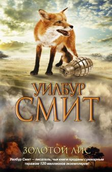 Смит У. - Золотой Лис обложка книги