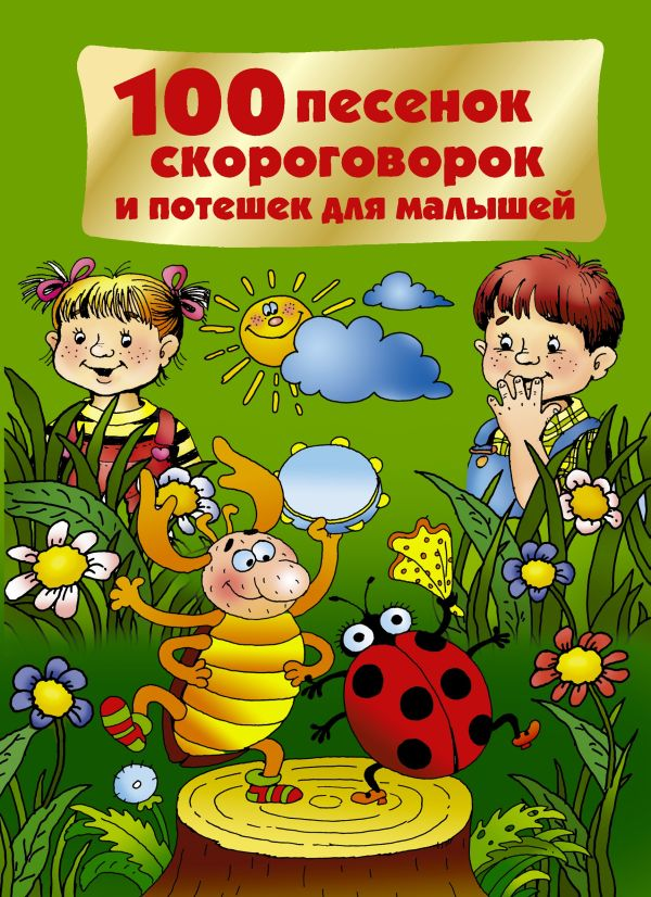 100 песенок, скороговорок и потешек для малышей Дмитриева В.Г.