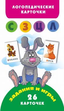 Матвеева А.С. - Звуки (С З Ц Л) Логопедические карточки (3+) обложка книги