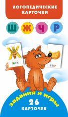 Звуки (Ш Ж Ч Р) Логопедические карточки (3+)