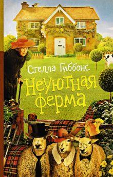 Гиббонс Стелла - Неуютная ферма обложка книги