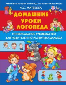 Матвеева А.С. - Домашние уроки логопеда. Универсальное руководство по развитию малыша обложка книги