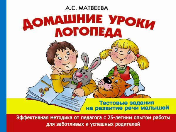 Домашние уроки логопеда. Тесты на развитие речи малышей от 2 лет до 7лет Матвеева А.С., Филиппов А.В., Горбунова И.В.