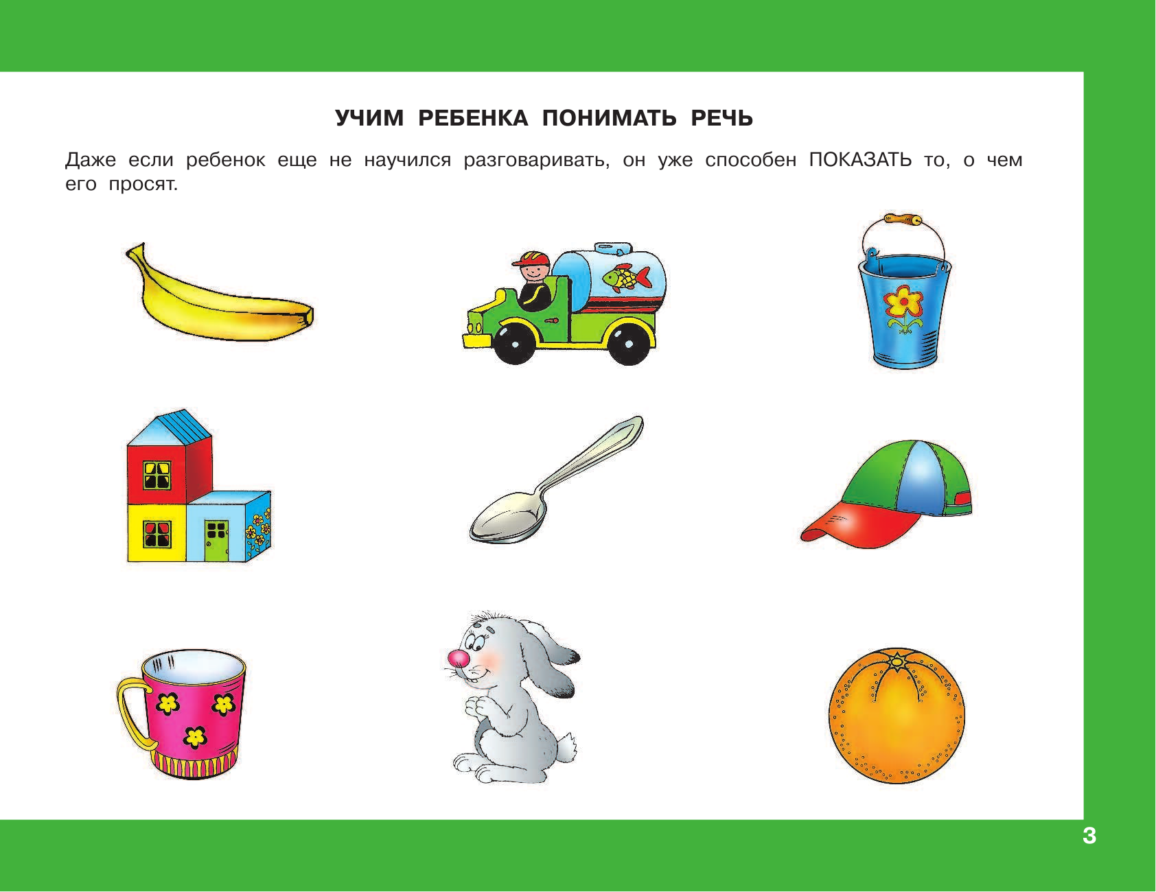домашний логопед с картинками продаже