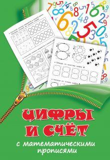 . - Цифры и счет с математическими прописями обложка книги