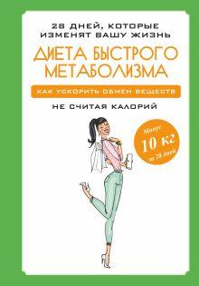 Петрова М. - Диета быстрого метаболизма. Как ускорить обмен веществ не считая калорий обложка книги