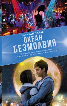 Миллэй Катя - Океан безмолвия обложка книги
