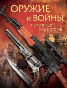 . - Оружие и войны, изменившие ход истории. обложка книги