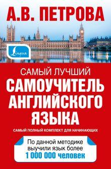 Петрова А.В. - Самый лучший самоучитель английского языка обложка книги