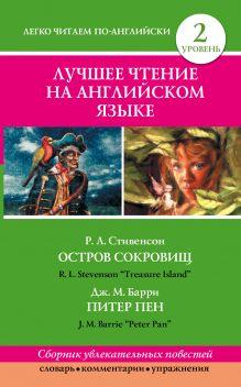 Барри Дж., Стивенсон Р.Л. - Лучшее чтение на английском языке. Уровень 2. обложка книги