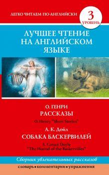 Дойл А.К., Генри О. - Лучшее чтение на английском языке. Уровень 3 обложка книги