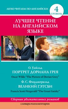 Уайльд О., Фицджеральд Ф. - Лучшее чтение на английском языке. Уровень 4. обложка книги