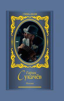 Гарик Сукачев - Поэзия. Моя бабушка курит трубку обложка книги