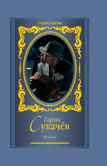 Поэзия. Моя бабушка курит трубку Гарик Сукачев