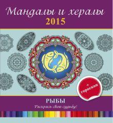 . - Мандалы и хералы на 2015 год + гороскоп. Рыбы обложка книги