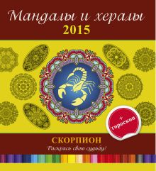 . - Мандалы и хералы на 2015 год + гороскоп. Скорпион обложка книги