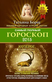 Борщ Татьяна - Самый полный гороскоп на 2015 год. Козерог. 22 декабря-20 января обложка книги