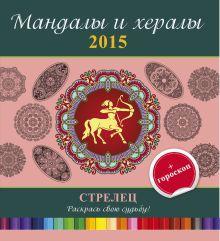 . - Мандалы и хералы на 2015 год + гороскоп. Стрелец обложка книги