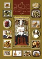 Бокюз Поль - Библия французской кухни Поля Бокюза' обложка книги
