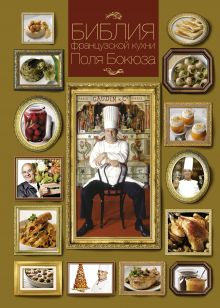 Бокюз Поль - Библия французской кухни Поля Бокюза обложка книги